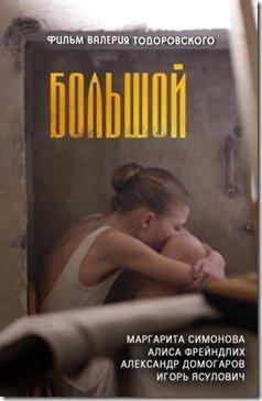 постер фильма о балете Большой