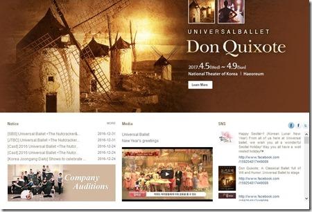 сайт труппы Universal Ballet
