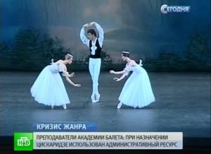 Назначение Цискаридзе ректором АРБ имени Вагановой раскололо балетный мир