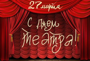 С днем театра!